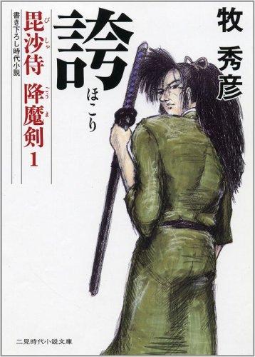 『毘沙侍降魔剣』全4巻
