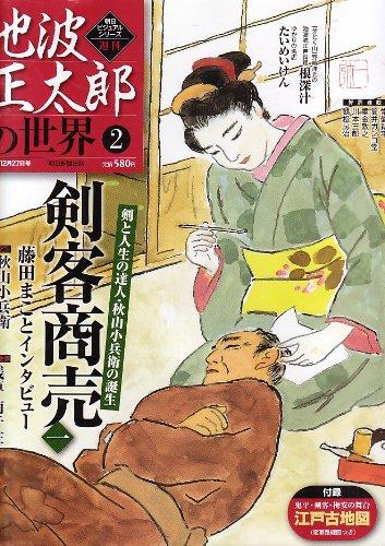 「週刊 池波正太郎の世界」『剣客商売』特集号