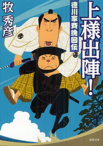 『上様出陣! 徳川家斉挽回伝』1巻~3巻